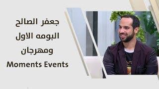 جعفر الصالح - البومه الاول ومهرجان Moments Events