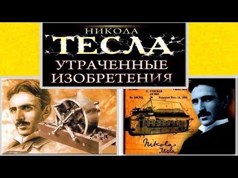 Никола Тесла Тот, кто разговаривает с электричеством