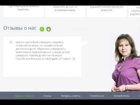 кредит онлайн кз на карту