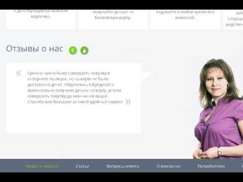 Kredit24 Kz (Кредит 24 КЗ) займ онлайн личный кабинет: Вход
