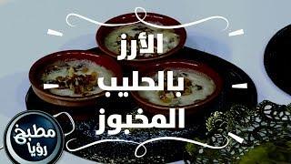 الأرز بالحليب المخبوز - ايمان عماري