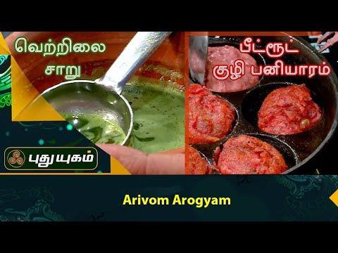 Betel leaf juice | Beetroot Kuzhi Paniyaram | Arivom Arogyam | 08/01/2018 | PuthuyugamTV