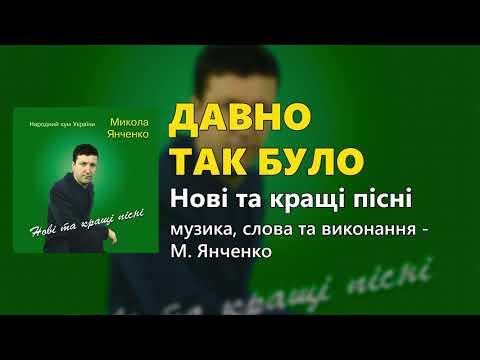Давно так було - Микола Янченко