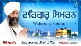 Waheguru Simran Bhai Joginder Singh Ji Riar | Shabad Gurbani Simran Kirtan Live | Waheguru Jaap