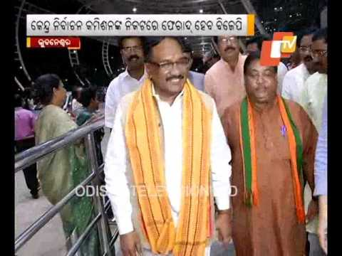 BJP to plea before Central Election Commission over BJD poll fund issue