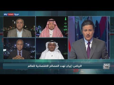 دعوة سعودية لمواجهة التهديدات الإيرانية  - نشر قبل 8 ساعة