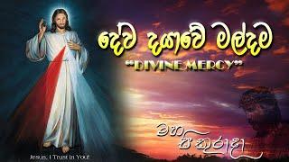 Download Lagu Divine Mercy  දේව දයාවේ මල්දම mp3