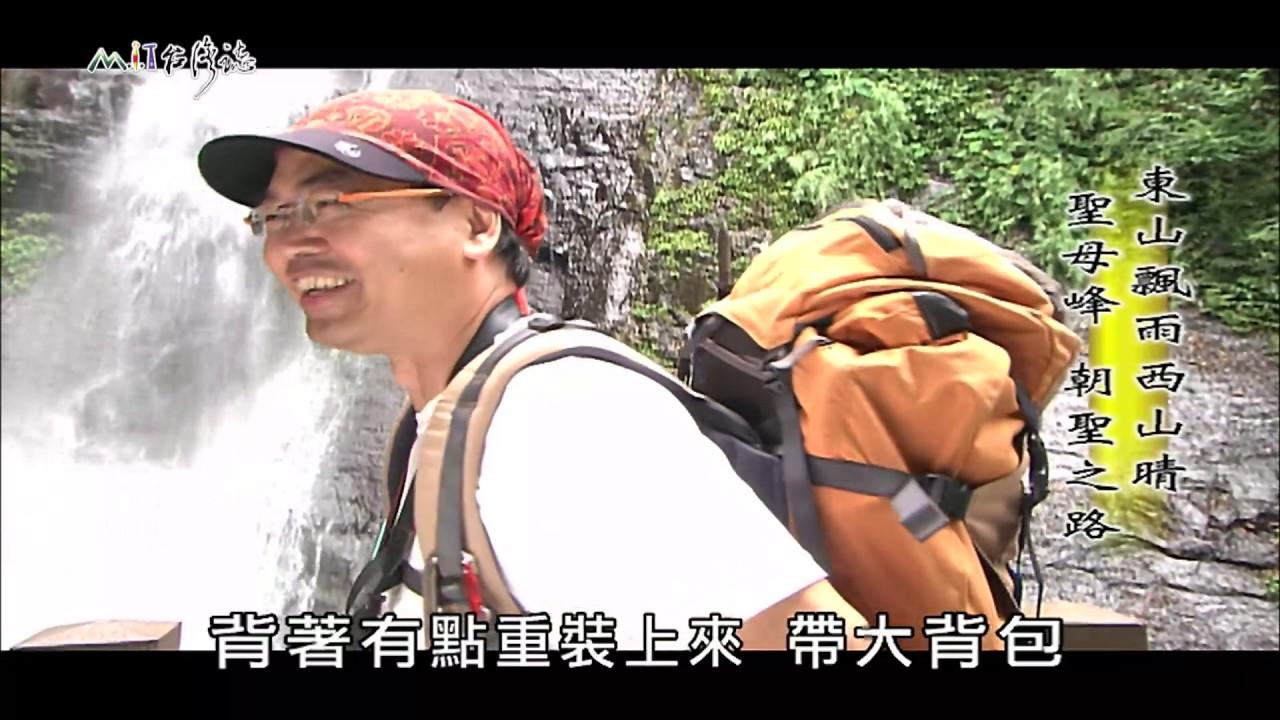 【MIT臺灣誌 #470】東山飄雨西山晴 聖母峰朝聖之路_1080p - YouTube