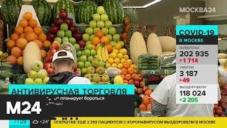 Роспотребнадзор разработал санитарные требования к магазинам и рынкам - Москва 24