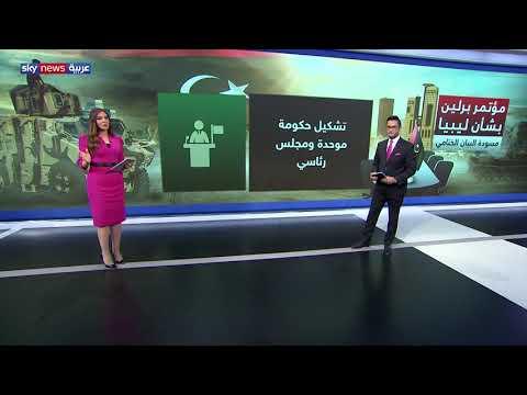 مؤتمر برلين بشأن #ليبيا.. مسودة البيان الختامي  - نشر قبل 4 ساعة