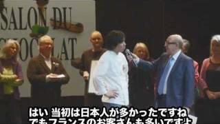 2011年10月。パリのサロン・デュ・ショコラで行われたクラブ・デ・クロクール・ド・ショコラ(略称「CCC」)の表彰式で、日本人としては初めて5...