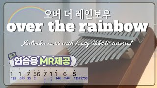 over the rainbow kalimba tabs & tutorail 오버더레인보우 칼림바 수업 …