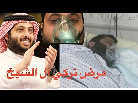 مرض تركي آل الشيخ