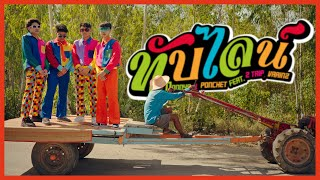 Download lagu NONNY9 x PONCHET ท บไลน feat Z TRIP VARINZ MV