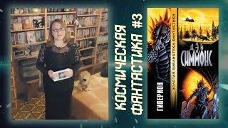 ГИПЕРИОН Дэн Симмонс   обзор книги Гиперион   космическая фантастика #3