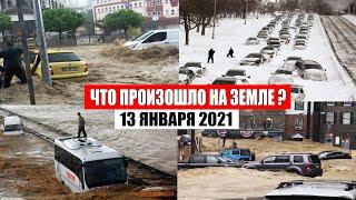 Катаклизмы за день 13 января 2021 | месть природы,изменение климата,событие дня, в мире,боль земли
