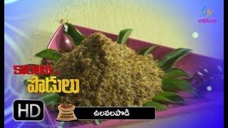 Karalu Podulu   2nd November 2017   Full Episode   ETV Abhiruchi