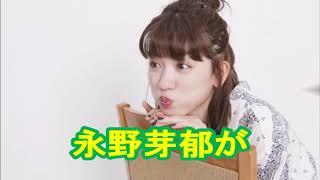 CM、映画など話題の永野芽郁 現在出演中の「僕たちがやりました」(関テ...
