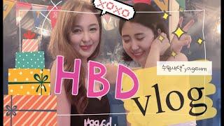 수원새댁#vlog4. 생일전야제/생일파티/20층온실/에…
