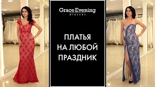 Вечерние платья русалка GraceEvening | Длинные в пол платья рыбка