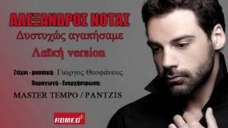 Distixos Agapisame Laiki Version (MASTER TEMPO PANTZIS production) - Alexandros Notas
