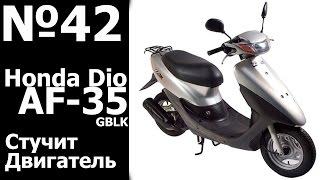 Honda Dio AF35 (Стучит двигатель)