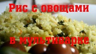 Рис - рецепт для мультиварки с овощами // Деревенская еда