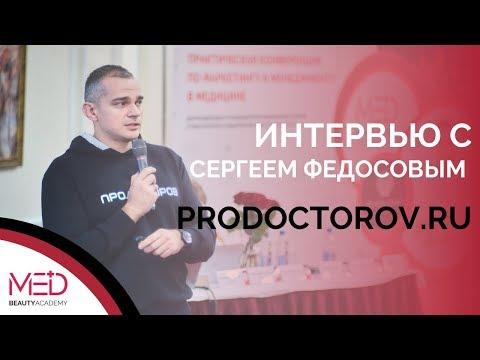 Как и зачем работать с отзывами пациентов? | Интервью с Сергеем Федосовым, Prodoctorov.ru