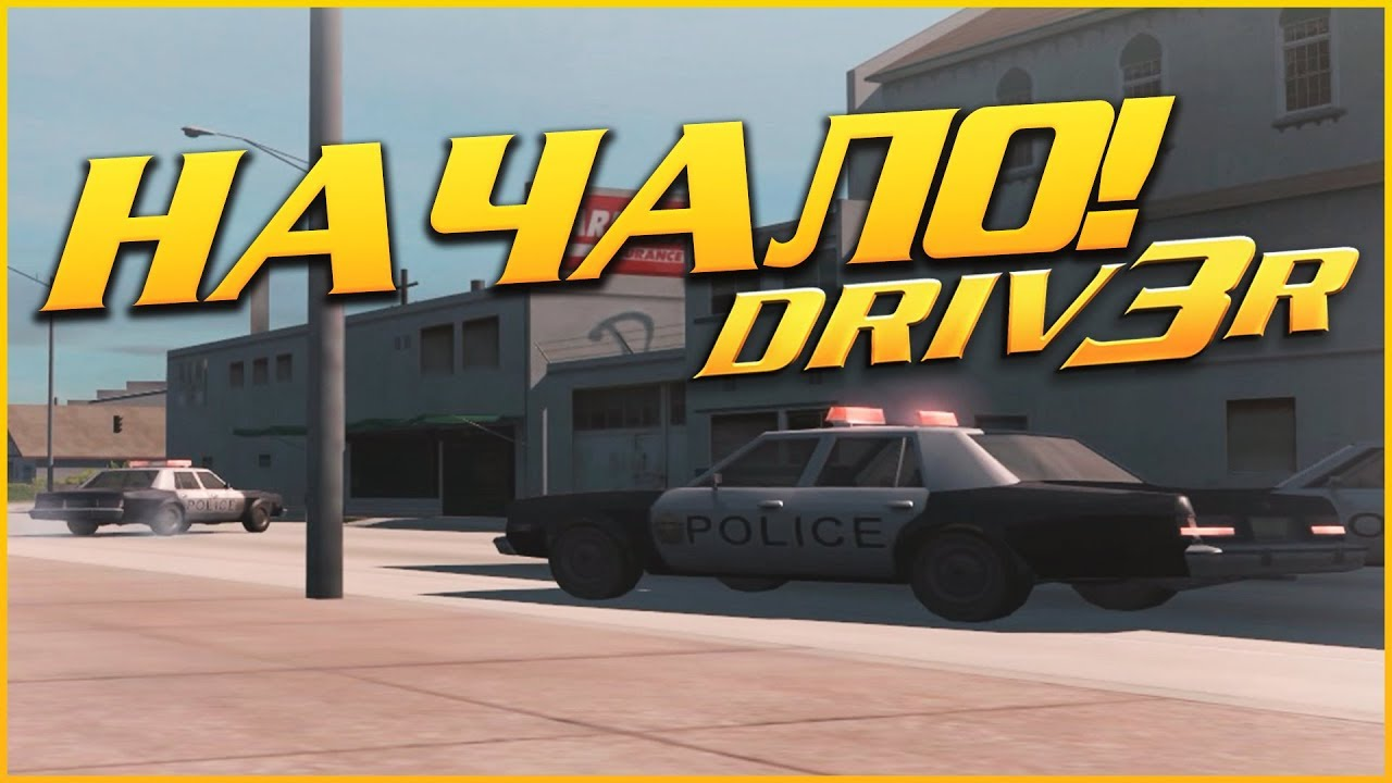 НАЧАЛО ВСЕХ ПРОБЛЕМ! (ПРОХОЖДЕНИЕ DRIV3R #1)