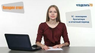 1С Шаг за шагом. «1С» - помощник бухгалтера в отчетный период