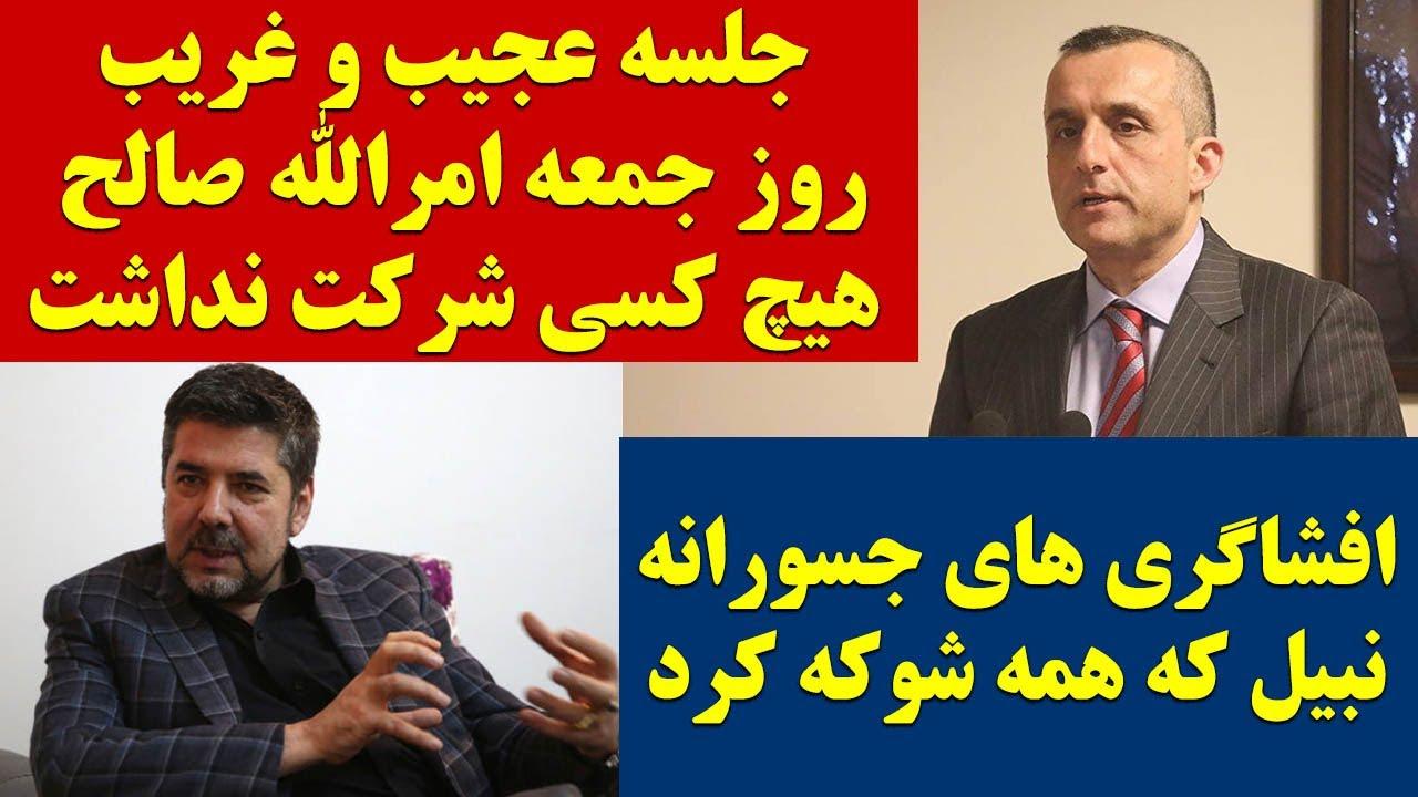 جلسه عجیب و غریب روز جمعه امرالله صالح که هیچ کسی شرکت ...