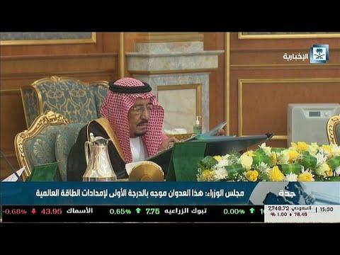 العاهل السعودي: المملكة قادرة على التعامل مع آثار الاعتداءات -الجبانة- على أرامكو…  - نشر قبل 17 دقيقة
