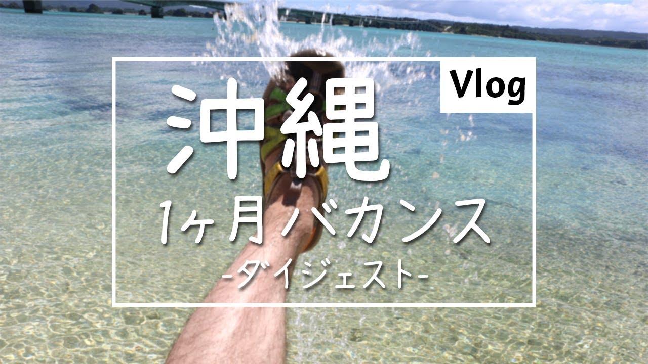 ひきこもりが沖縄でやったことをダイジェスト風にしたら食べて飲んでゲームしてばかりだった件【VLOG】