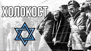 Холокост | Исторический ликбез