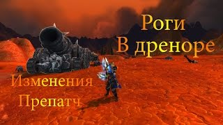 WoW: Warlords of Draenor ���������� ��������� 6.0.2 �������