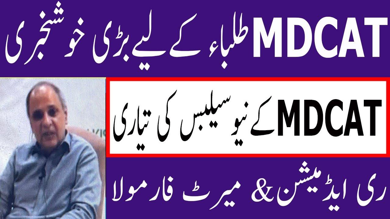 Good News PMC National MDCAT 2021 New Syllabus Preparation PMC MDCAT 2021 latest News MDCAT 2021