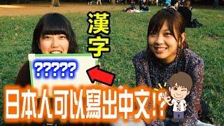 會寫漢字的日本人,應該可以寫出正確中文吧!?實際上街驗證