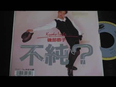 Isobe Kyoko - Renai Shigan (失恋志願 - 磯部恭子)