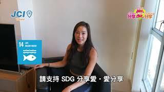 SDG Enterprise Awards 2020- Goal 14