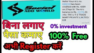 Social Add World  !! Non Investment Revenue Programm !! Full Review !!