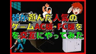 みんなが遊んだ人気の ゲーム  AC版 と FC版 を交互にやってみた(FC)(AC)
