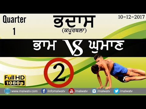 BHAM vs GHUMAN ● QUAR 1 at BHADAS (Kaputhala) ● ਕਬੱਡੀ ● कबड्डी ● کبڈی ● KABADDI CUP - 2017 ● 2nd