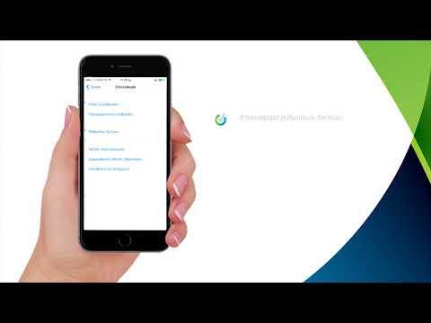 COSMOTE Hints & Tips - IPhone - Ρυθμίσεις Internet & MMS