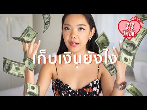 sis talk l  5 วิธีเก็บให้เงินให้ปัง ใช้เงินยังให้ให้มีเงินเก็บ วิธีหาเงินง่ายๆ!