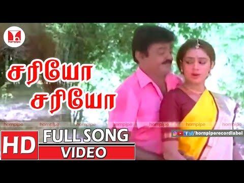 சரியோ சரியோ | Sariyo Sariyo Naan| Enkitta Mothathe | Vijayakanth Hits | Ilayaraja | Hornpipe