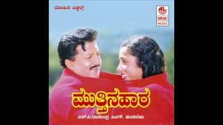 Kannada Hit Songs | Huliya Haalina Mevu Song | Mutthina Haara Kannada Movie