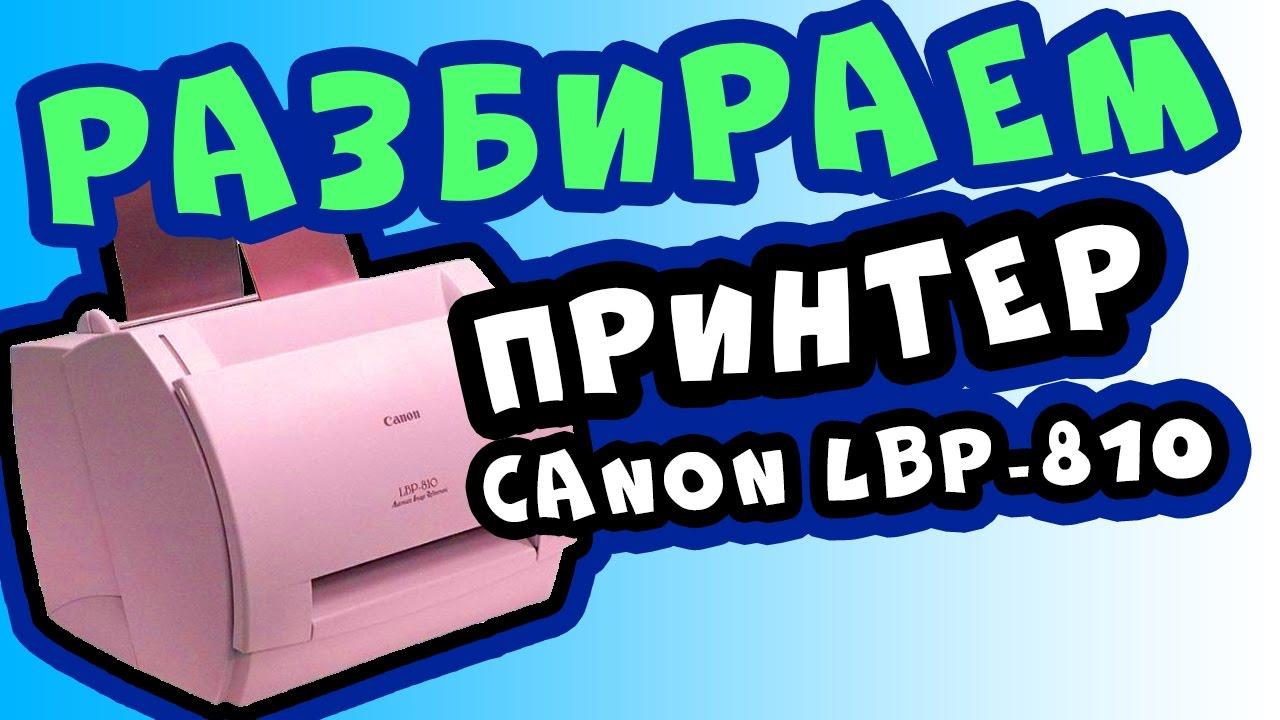 Инструкция по разборка canon lbp 810