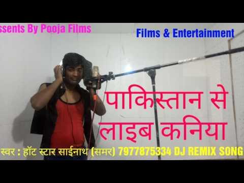 2017 Ka Sabse Super Hit Gana   Pakistan Se Laibe Kaniya  Singer Sainath Samar  Sj Music Ent