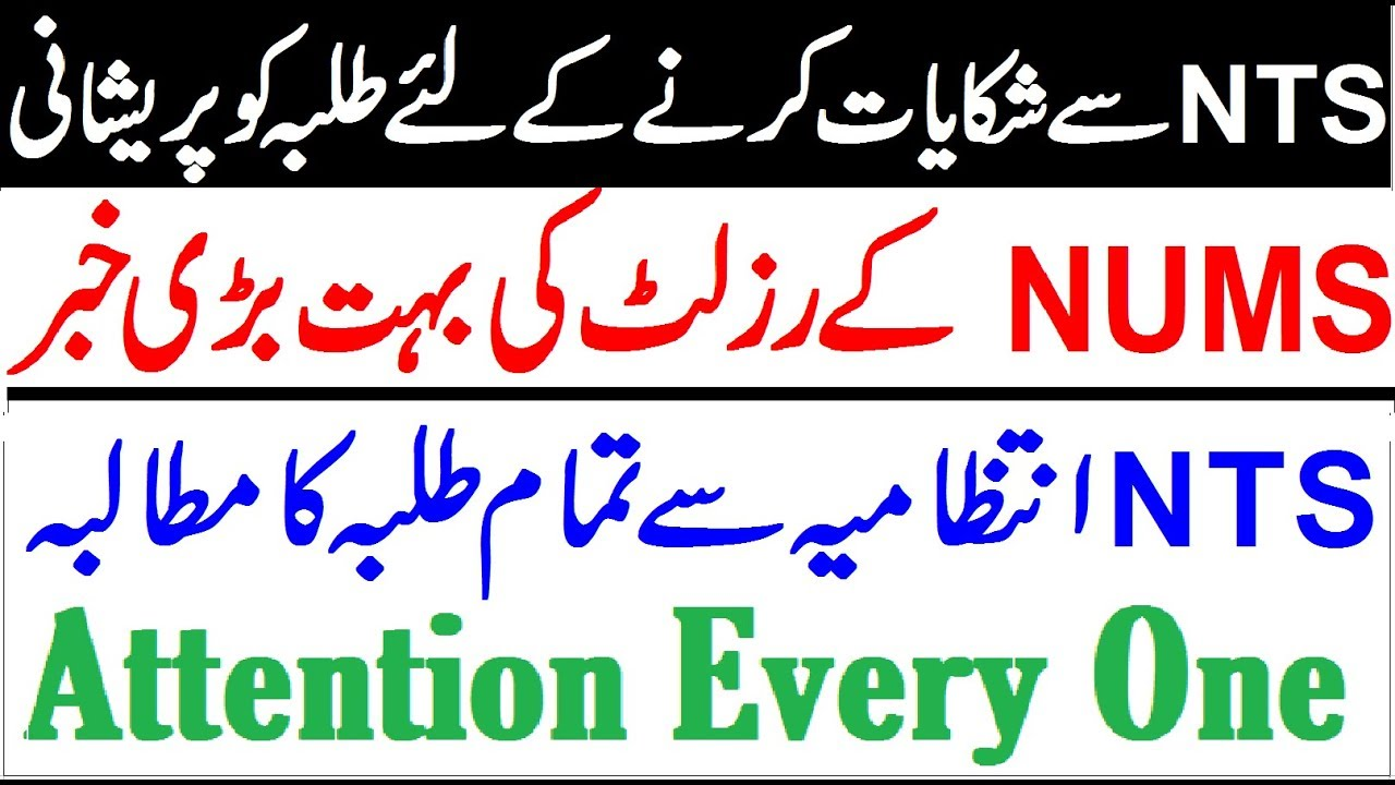 NUMS Result Big News of Ans Key !! Final Demand of All Students to NTS