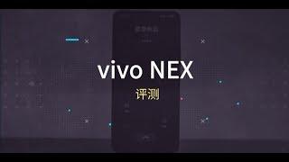 爱否 Fview  vivo NEX 评测